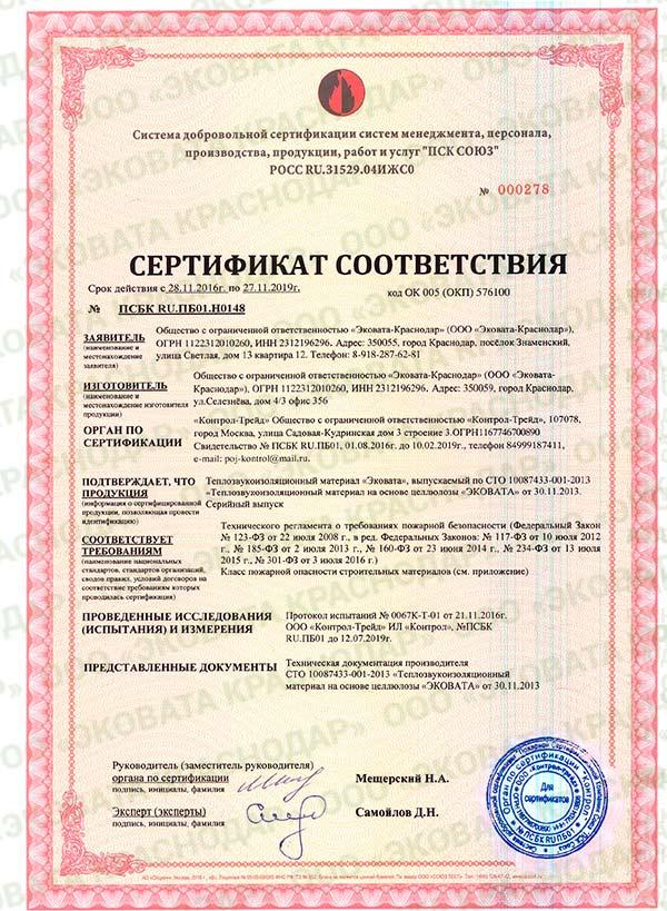 сертификат эковата Утепление эковатой. Теплоизоляция эковата. Звукоизоляция.